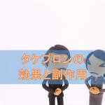 タケプロンカプセル・OD錠の効果と副作用【胃薬】