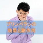 プリンペラン錠・細粒(メトクロプラミド)の効果と副作用【制吐薬】