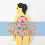 ガスモチン錠・散(モサプリド)の効果と副作用【胃薬】