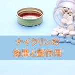 ナイクリン錠・散(ニコチン酸)の効果と副作用【ビタミン剤】