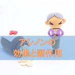 アシノン錠(ニザチジン)の効果と副作用【胃薬】
