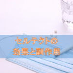 セルテクト錠(オキサトミド)の効果と副作用