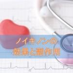 ノイキノン錠(ユビデカレノン)の効果と副作用