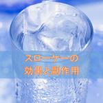 スローケー錠(塩化カリウム)の効果と副作用【カリウム製剤】
