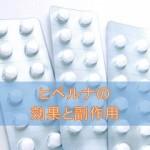 ヒベルナの効果と副作用