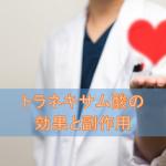 トラネキサム酸の効果と副作用