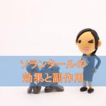 ソランタールの効果と副作用【非ステロイド性消炎鎮痛剤】