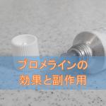 ブロメライン軟膏の効果と副作用【壊死組織除去剤】