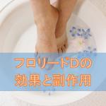 フロリードDクリームの効果と副作用【抗真菌剤】
