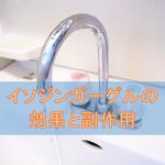 イソジンガーグル液の効果と副作用【うがい液】