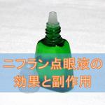 ニフラン点眼液の効果と副作用【非ステロイド性抗炎症点眼剤】