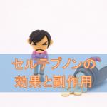 セルテプノンカプセル・細粒の効果と副作用【胃薬】