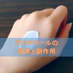 アセチロールクリームの効果と副作用【角化症治療剤】