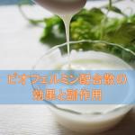ビオフェルミン配合散の効果・効能と副作用【整腸剤】
