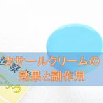 カサールクリームの効果と副作用【ヘルペスウイルス治療薬】