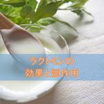 ラクトミンの効果・効能と副作用【整腸剤】