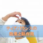 ティアバランス点眼液の効果と副作用【目薬】
