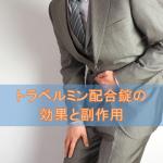 トラベルミン配合錠の効果と副作用【抗めまい薬】
