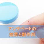 アンテベート軟膏の効果と副作用【外用ステロイド剤】