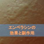 エンペラシン配合錠の効果と副作用【抗アレルギー薬】