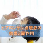 ヒアロンサン点眼液の効果と副作用【目薬】