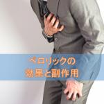 ペロリックの効果・効能と副作用【吐き気止め】