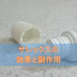サレックス軟膏の効果と副作用【外用ステロイド剤】