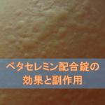 ベタセレミン配合錠の効果と副作用【抗アレルギー薬】
