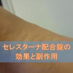 セレスターナ配合錠の効果と副作用【抗アレルギー薬】