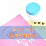 エクラー軟膏・エクラークリーム・エクラーローションの効果と副作用【外用ステロイド剤】