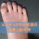 ルコナック爪外用液5%の効果と副作用【爪白癬治療薬】