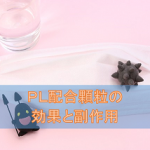 PL配合顆粒の効果と副作用【アセトアミノフェン系配合剤】