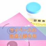 サイベース軟膏・サイベースローションの効果と副作用【外用ステロイド剤】