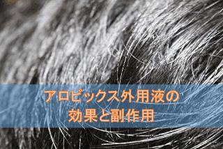 アロビックス外用液の効果と副作用