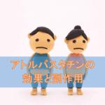 アトルバスタチンの効果と副作用【高脂血症治療薬】
