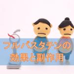 フルバスタチンの効果と副作用【高脂血症治療薬】