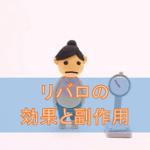 リバロの効果と副作用【高脂血症治療薬】