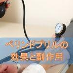 ペリンドプリルエルブミンの効果と副作用【降圧剤】