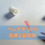 ベンダザック軟膏の効果と副作用【非ステロイド抗炎症剤】