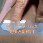 カルバゾクロムスルホン酸ナトリウムの効果と副作用【止血剤】