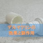 デルマクリンA軟膏・クリームの効果と副作用【非ステロイド抗炎症剤】