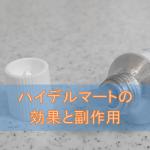 ハイデルマートクリームの効果と副作用【非ステロイド抗炎症剤】