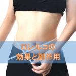 ロレルコの効果と副作用【高脂血症治療薬】