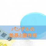 パンデル軟膏の効果と副作用【外用ステロイド剤】