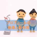 プロブコールの効果と副作用【高脂血症治療薬】