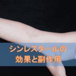 シンレスタールの効果と副作用【高脂血症治療薬】