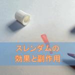 スレンダム軟膏・クリームの効果と副作用【非ステロイド抗炎症剤】