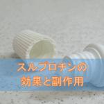 スルプロチン軟膏・クリームの効果と副作用【非ステロイド抗炎症剤】