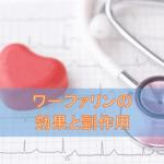 ワーファリンの効果と副作用【抗凝固薬】