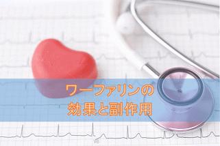 ワーファリンの効果と副作用